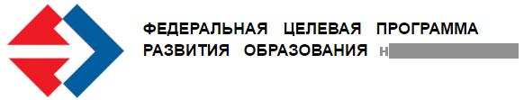 ФЦПРО (2016-2020 гг.)