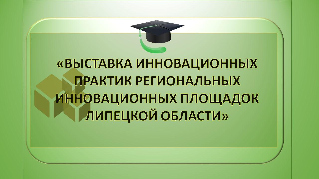 http://www.iro48.ru/img/%D0%92%D0%AB%D0%A1%D0%A2%D0%90%D0%92%D0%9A%D0%90.jpg
